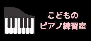 こどものピアノ練習室